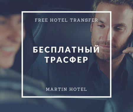 Бесплатный трансфер